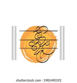 """Marathi calligraphy for Hindu god Lord Dattratraya's holy mantra """"Shri Gurudev Datta"""""""