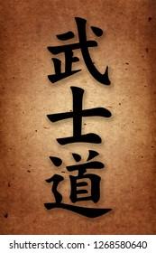 Martial arts vinage kanji texture. Bushido.