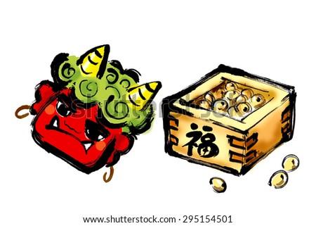 Mask Beans Stock Illustration 295154501 Shutterstock