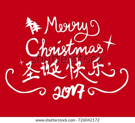 merry christmas in chinese 2017