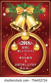 Christmas new year 2018 greeting card stock illustration 760817740 merry christmas happy new year 2018 greeting card with message in japanese text translation m4hsunfo