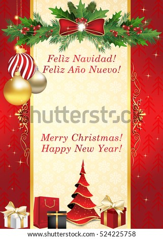 merry christmas and happy new year feliz navidad feliz ano nuevo spanish language