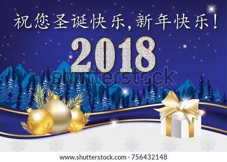 merry christmas happy new year greeting card with message in chinese text translation