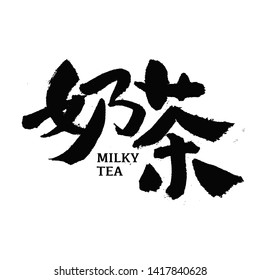 Milk tea chinese character calligraphy font