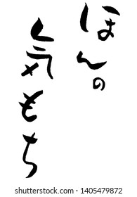 it is a modest gift, hiragana, kanji, calligraphy, brush