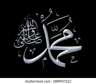 Mohammad islam muslim (arabic translation) White Sculpture icon logo, 3d illustration - Shutterstock ID 1889957212