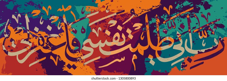 My Lord, indeed I have wronged myself, so forgive me. in Arabic. with colorful background.