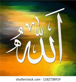 Name of Allah. Asma Allah arabic islamic calligraphy art on canvas for wall art and decor.