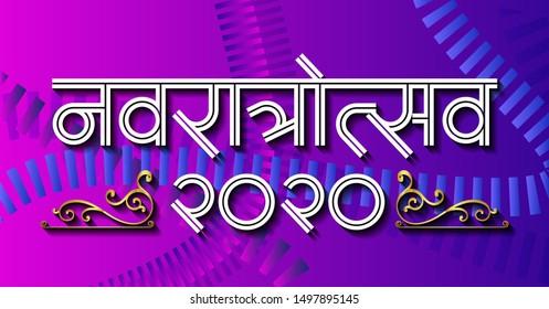 Marathi Greetings Images, Stock Photos & Vectors | Shutterstock