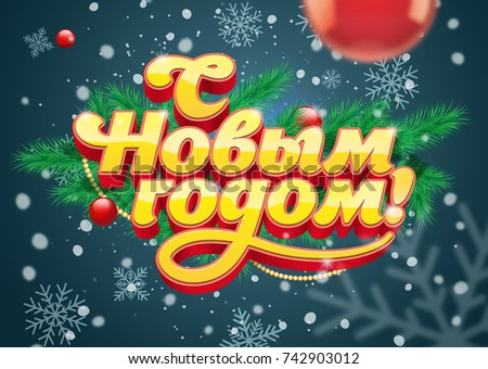 new year card translation from russian happy new year