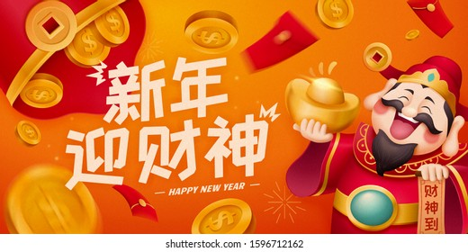 New year god of wealth holding gold ingot with lucky money falling down from sky, Chinese text translation: Welcome the caishen during lunar year