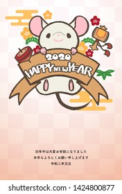 """new year greeting card 2020 japanese transration """"happy new year"""""""