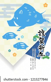 "new year greeting card (blue) japanese translation ""Happy new year"""