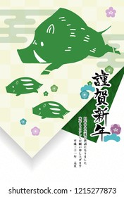 "new year greeting card (green) japanese translation ""Happy new year"""