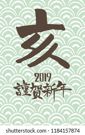 "new year greeting card japanese transration ""happy new year"""