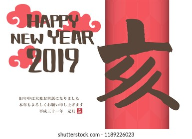 """new year greeting card japanese transration """"happy new year"""""""
