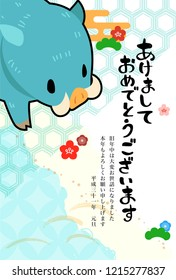 "new year greeting card (light blue) japanese translation ""Happy new year"""