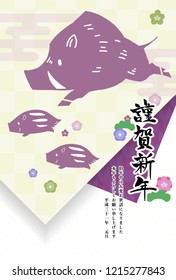 "new year greeting card (purple) japanese translation ""Happy new year"""