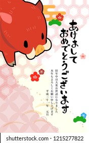 "new year greeting card (red) japanese translation ""Happy new year"""