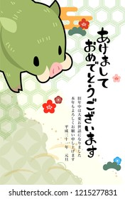 "new year greeting card (yellow green) japanese translation ""Happy new year"""