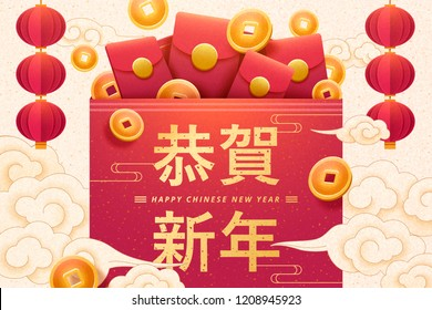 New year greeting poster with lucky money in paper art style, Happy New Year words written in Chinese characters on red envelopes