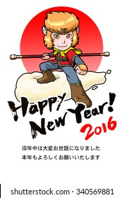 "New Year's card of the Son Goku(Journey to the West) Translation:""Happy New Year. Last year it became indebted. I ask for your continued support again this year.""(Japanese)"