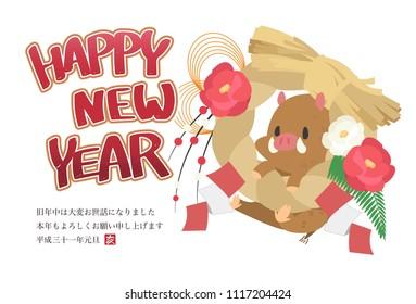 New Year's card(Boar)