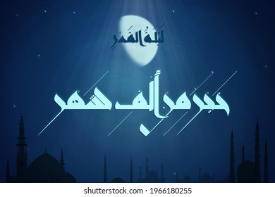 """""""Night of Decree (Laylat Al-Qadr) is better than thousand months"""" handwritten in Kufic Arabic calligraphy, rays descending from the night sky, bright crescent moon, and mosques"""