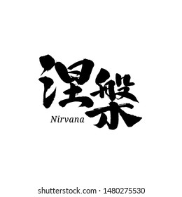 Nirvana Chinese calligraphy font font Chinese style