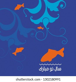Nowruz is the first day of spring and the beginning of  the year in the Persian calendar.PERSIAN new year