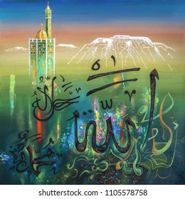 An oil painting on canvas. The mosque of Norilsk.  Written in Arabic: Allah, may his greatness be exalted, Muhammad is his prophet. Author of artwork: Nikolay Sivenkov.