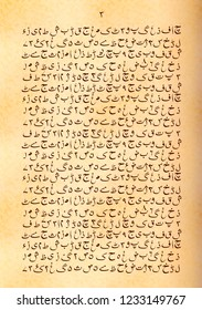 Old page from ancient manuscript on urdu with no sense