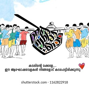 Onam is an annual Hindu festival with origins in the state of Kerala in India. It falls in the Malayalam calendar month of Chingam. Illustration of kerala flood and onam. Quote happy onam.