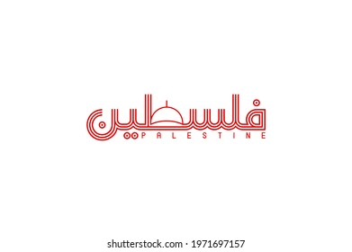 palestine beautiful arabic lettering in red color with palestine text over white background