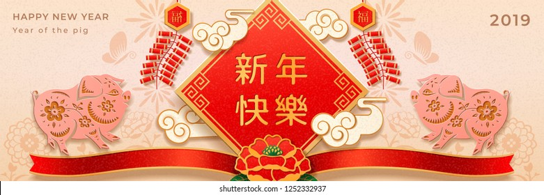 Paper cut for 2019 chinese new lunar year with pig and Xin Nian Kuai le, fireworks and peony flowers. Piglet for asian holiday design card or piggy zodiac sign for greeting card. Happy holiday