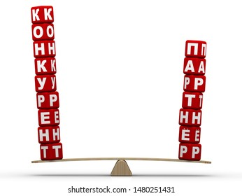 "Partner or competitor. Translation text: ""partner, competitor"". The words PARTNER and COMPETITOR (made from red cubes labeled with Russian letters) are weighed in the balance. 3D Illustration"