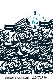 Persian fabric design. Iranian design. pattern of Persian calligraphy characters. Can use in fashion
