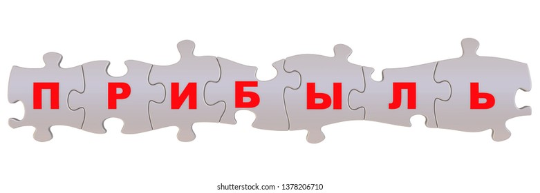 Pieces of a puzzle with profit word. Jigsaw puzzle pieces together in a row and labeled PROFIT in Russian language. Isolated. 3D Illustration
