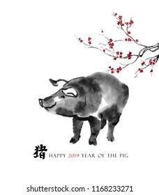 "Pig sumi-e greeting card oriental new year. A smiling pig and a branch of cherry blossom, Eastern ink wash painting. With Chinese hieroglyph ""pig"" and text."