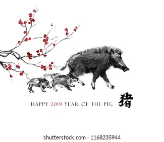 "Pig sumi-e greeting card oriental new year. A boar mother with piglets and a branch of cherry blossom, Eastern ink wash painting. With Chinese hieroglyph ""pig"" and text."