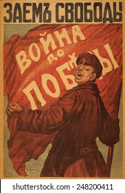 Poster showing titled 'Loan for liberty'. A Russian soldier holds a red flag. After the beginning of the Russian Revolution in Feb. 1917.