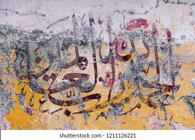 Praise to Allah by painting on old wall