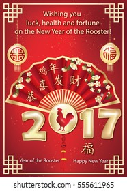 printable chinese new year greeting card 2017 chinese wishes congratulations and prosperity gong