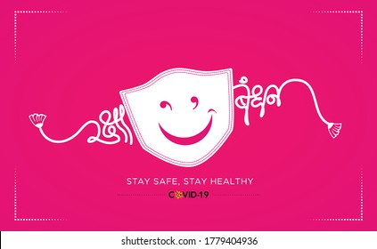 Raksha Bandhan (Rakhi) Indian brother and sister festival concept with Text calligraphy, face mask and smile Illustration