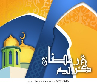 Ramadan greetings for the holy month of ramadan