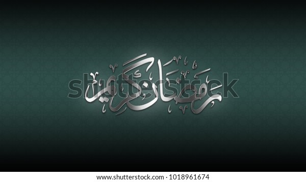 Ramadan Kareem Arabic calligraphy, Ramadan Kareem beautiful greeting card with Arabic calligraphy, can be used as a card for the celebration of Muslim community festival.