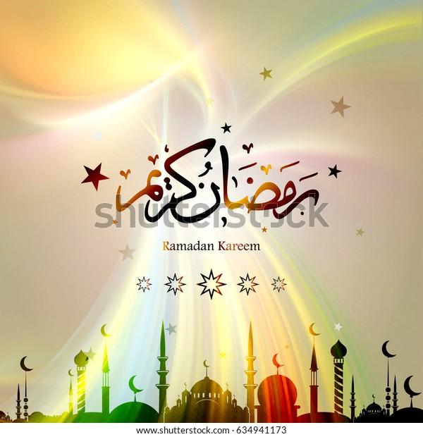 Ramadan Kareem Arabic calligraphy greeting card ( Arabic text Ramadan Kareem )