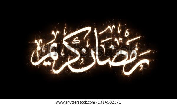 Ramadan Kareem Arabic title, calligraphy.