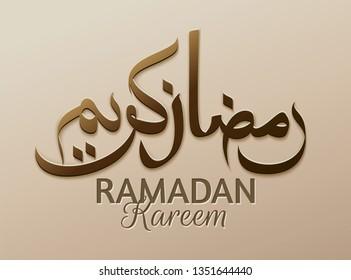 Ramadan Kareem calligraphy design on beige background - Shutterstock ID 1351644440