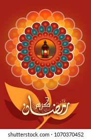 Ramadan Kareem Greeting Card with unique lantern and arabic calligraphy. Translation: Happy & Holy Ramadan. Month of fasting for Muslims.